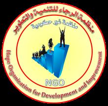 Hope Organization